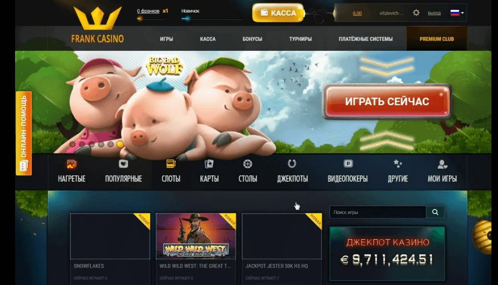 zerkalo_frank_casino