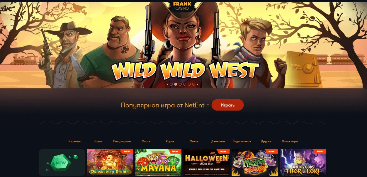 официальный сайт казино франк 100 бесплатных вращений